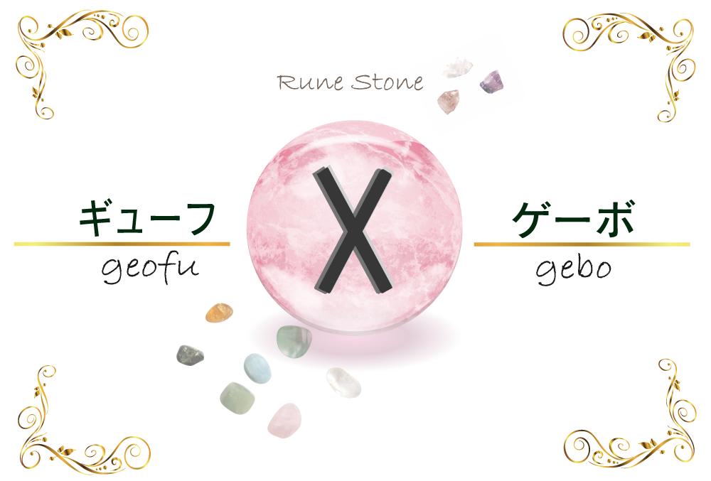 【ルーン文字】ギューフの意味とは?正位置・逆位置の解釈やリーディングのポイント【贈り物のルーン】