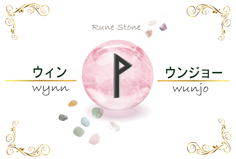 【ルーン文字】ウィンの意味とは?正位置・逆位置の解釈やリーディングのポイント【喜びのルーン】