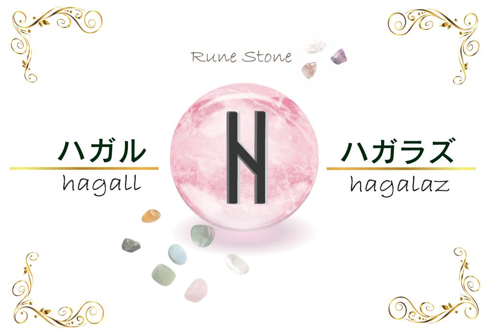 【ルーン文字】ハガルの意味とは?正位置・逆位置の解釈やリーディングのポイント【雹(ひょう)のルーン】