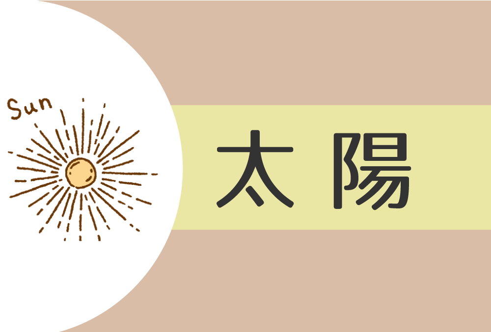 【2021年】太陽(丙)の人の性格や運勢、恋愛傾向や相性まで完全紹介!