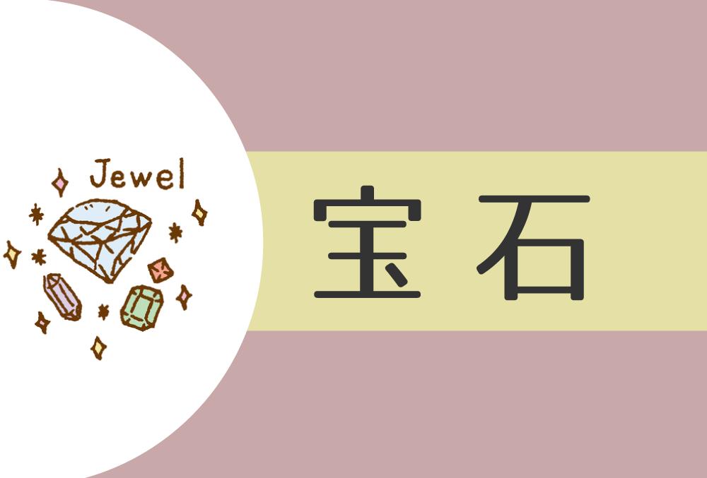 【2021年】宝石(辛)の人の性格や運勢、恋愛傾向や相性まで完全紹介!