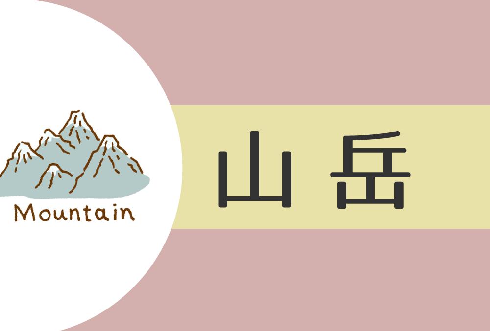 【2022年】山岳(戌)の人の性格や運勢、恋愛傾向や相性まで完全紹介!