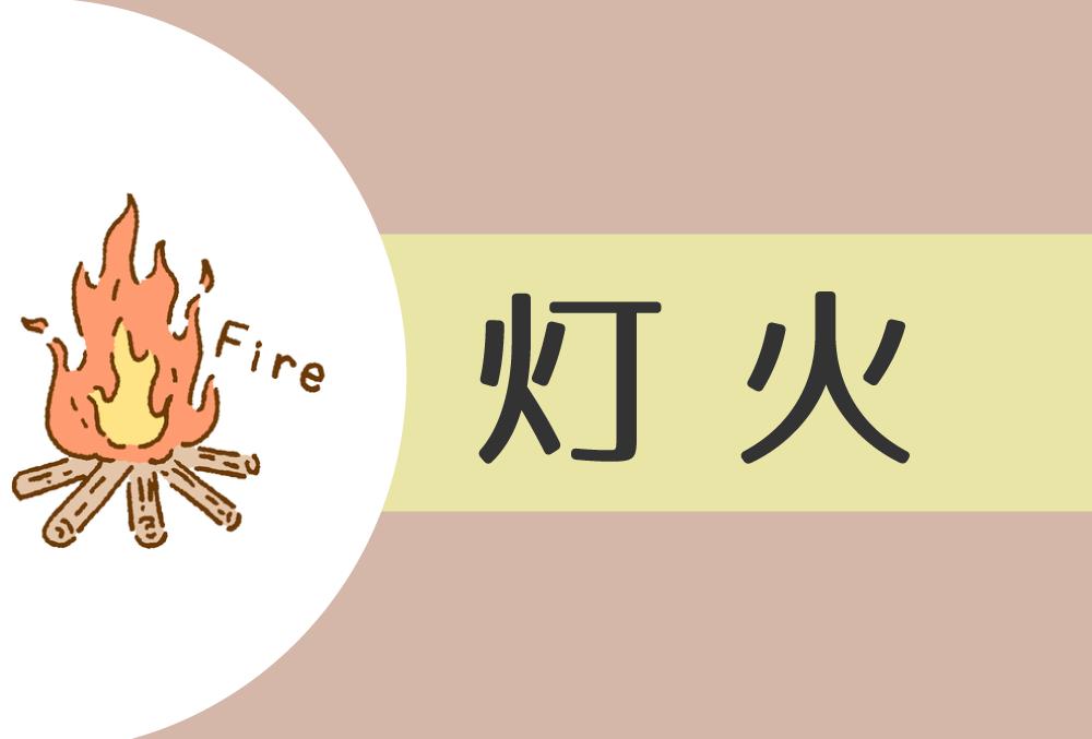 【2022年】灯火(丁)の人の性格や運勢、恋愛傾向や相性まで完全紹介!