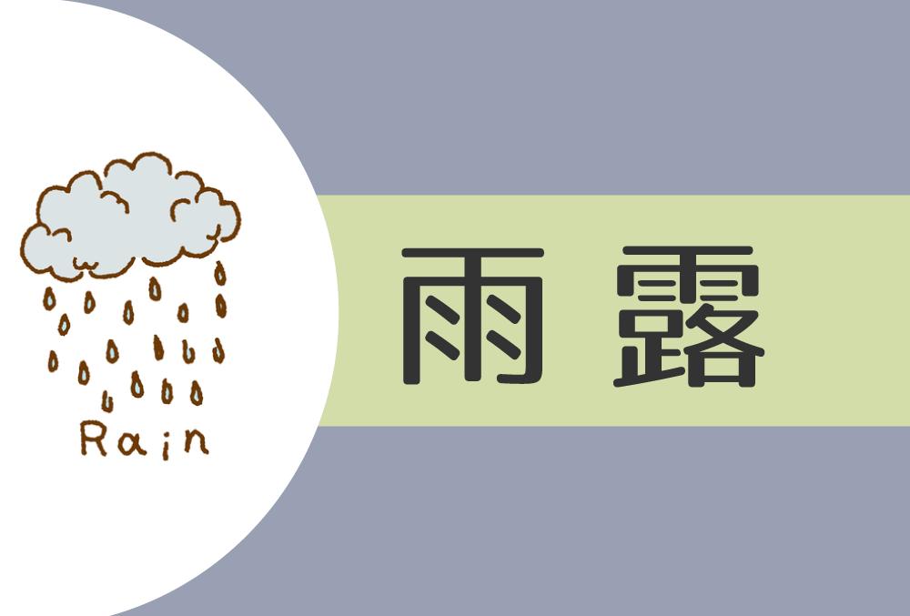 【2021年】雨露(癸)の人の性格や運勢、恋愛傾向や相性まで完全紹介!
