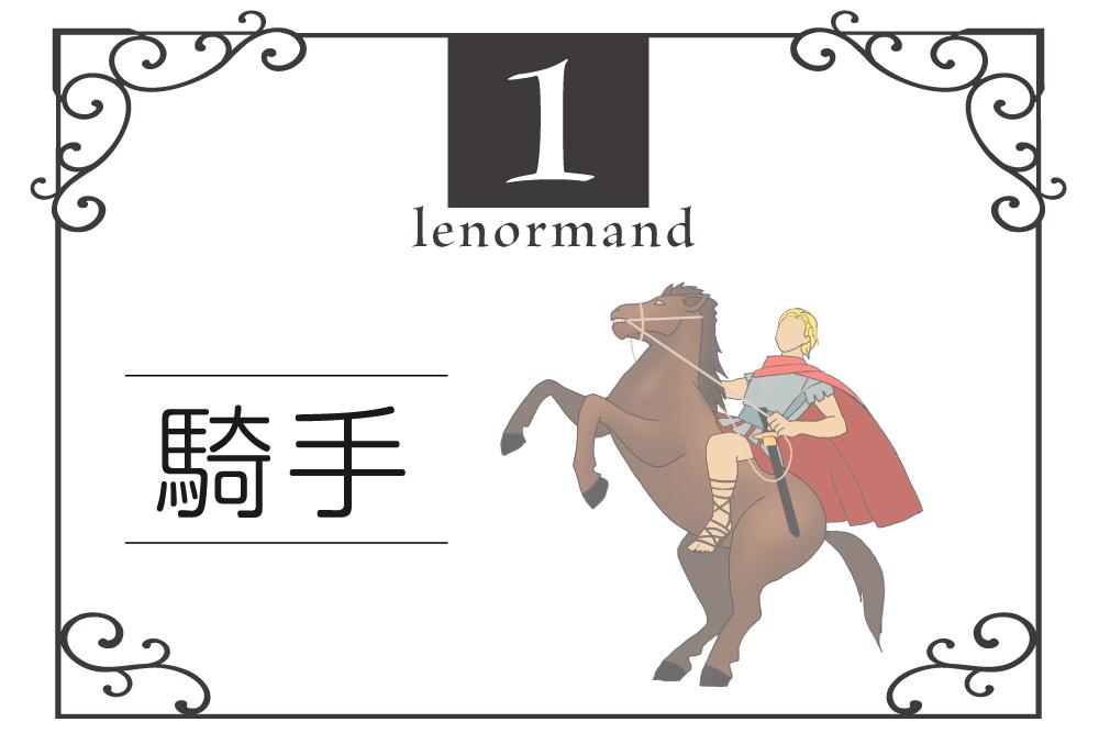 ルノルマンカード1番・馬(騎士「ライダー」)の意味は「新しい知らせ、前進」・キーワードや組み合わせ(コンビネーションリーディング)まで完全紹介【中立】
