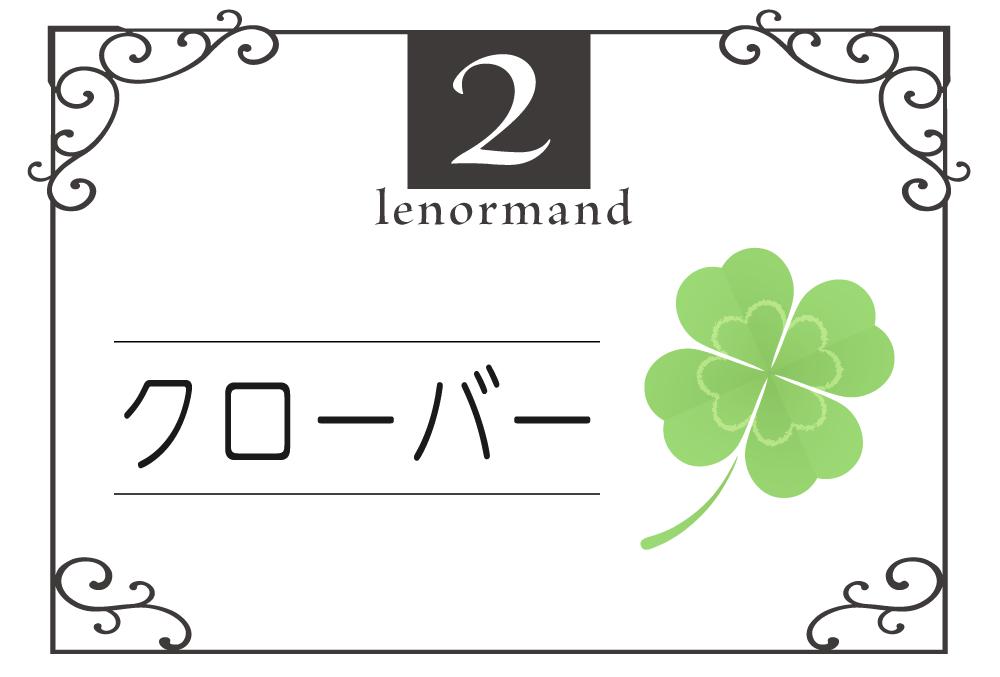ルノルマンカード2番・クローバーの意味は「幸福、思わぬチャンス」・キーワードや組み合わせ(コンビネーションリーディング)まで完全紹介【吉】