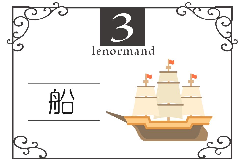 ルノルマンカード3番・船の意味は「移動、変化、旅立ち」・キーワードや組み合わせ(コンビネーションリーディング)まで完全紹介【中立】