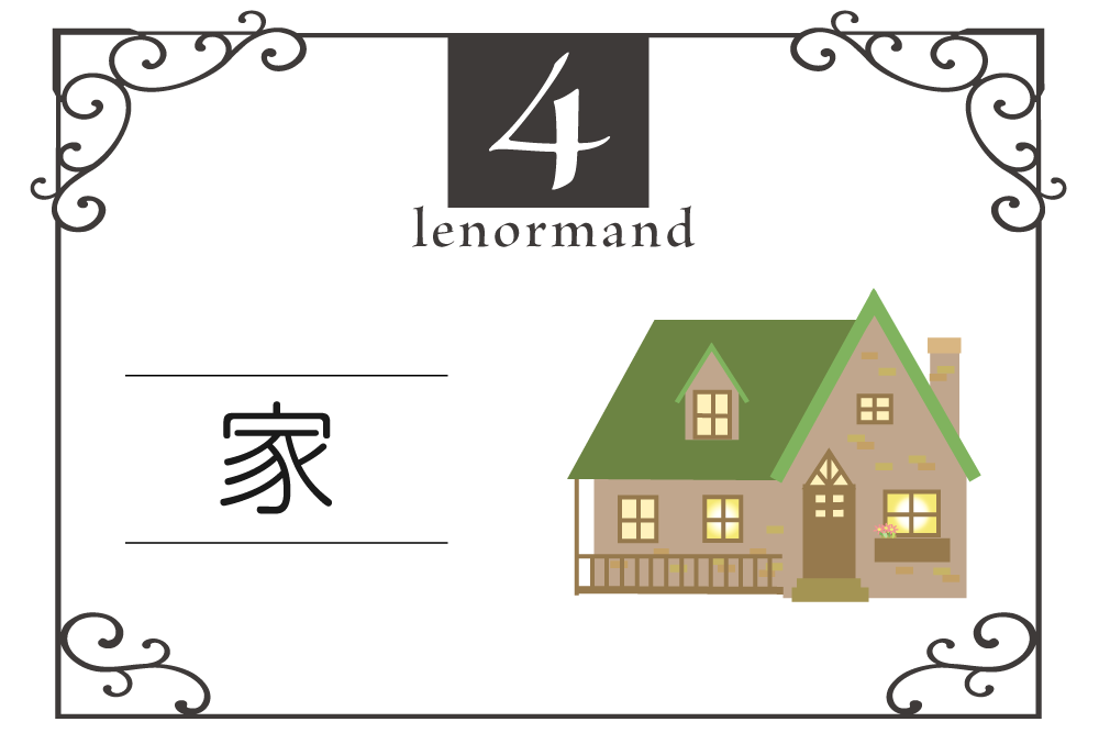 ルノルマンカード4番・家の意味は「基盤、快適、安全」・キーワードや組み合わせ(コンビネーションリーディング)まで完全紹介【中立】