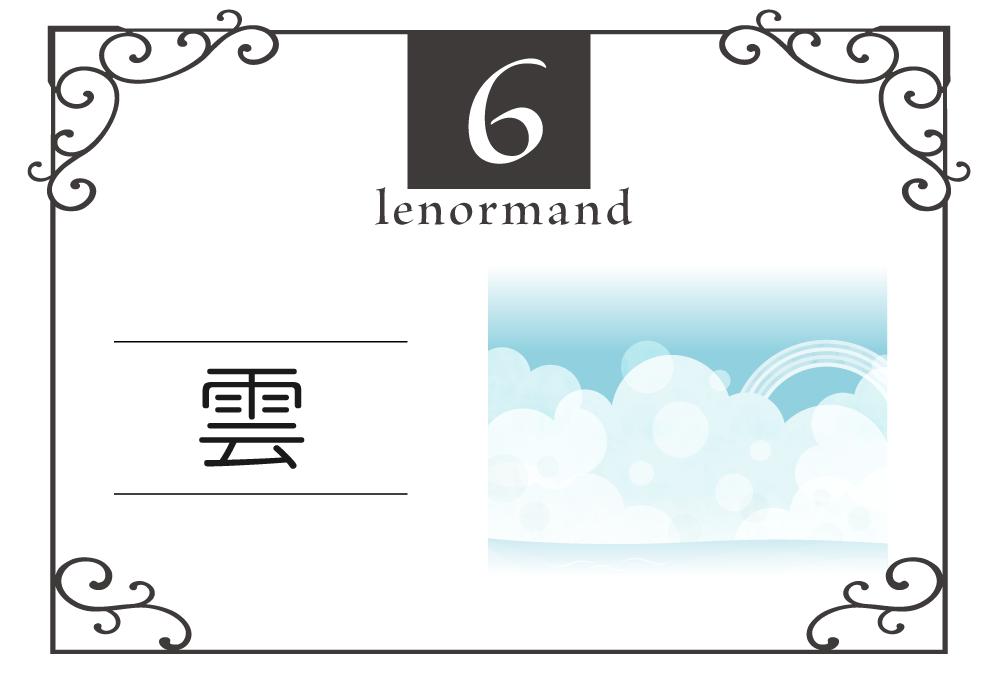 ルノルマンカード6番・雲の意味は「短期的な問題、不透明」・キーワードや組み合わせ(コンビネーションリーディング)まで完全紹介【凶】