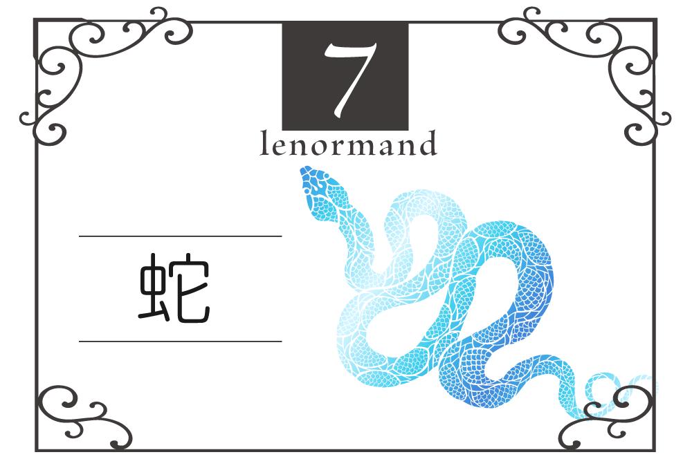 ルノルマンカード7番・ヘビの意味は「嘘、偽り、裏切り、損失」・キーワードや組み合わせ(コンビネーションリーディング)まで完全紹介【凶】