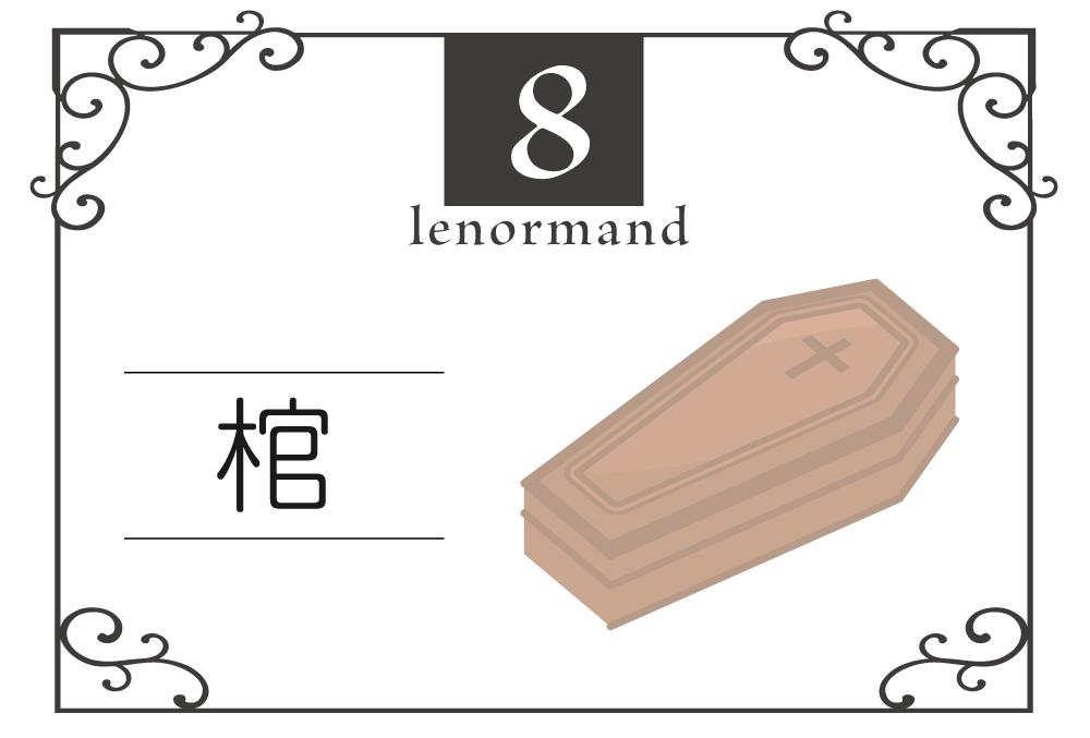 ルノルマンカード8番・棺の意味は「終了、停滞、大損失」・キーワードや組み合わせ(コンビネーションリーディング)まで完全紹介【凶】