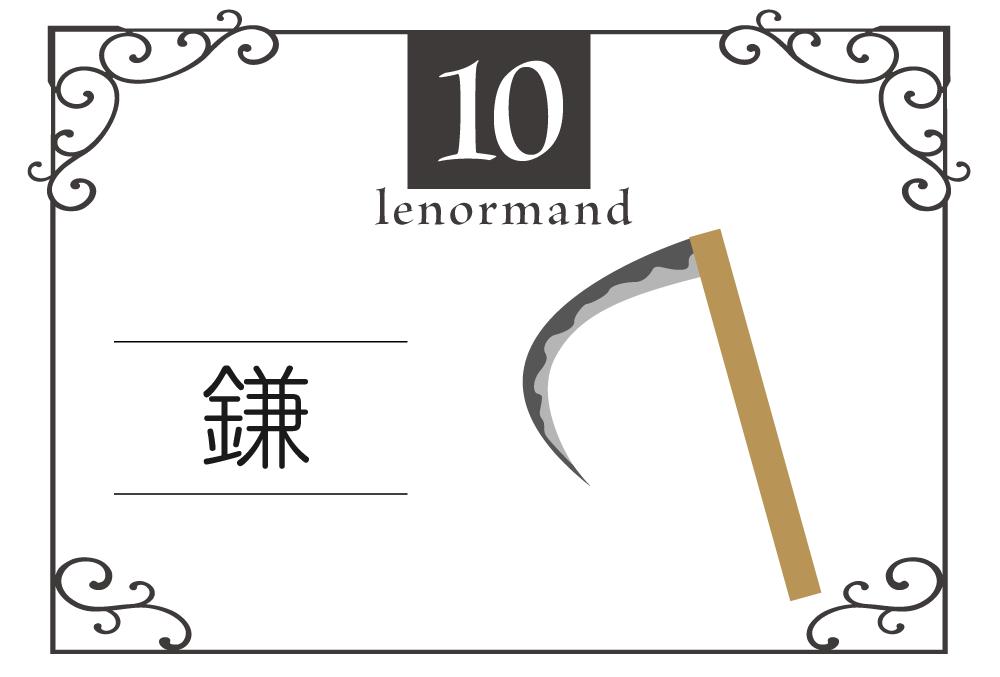 ルノルマンカード10番・鎌の意味は「突然の出来事、危険」・キーワードや組み合わせ(コンビネーションリーディング)まで完全紹介【凶】