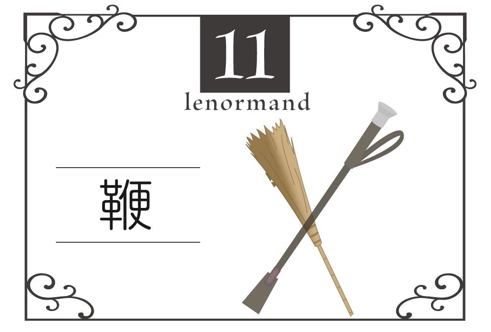 ルノルマンカード11番・鞭の意味は「争い、暴力、身体活動」・キーワードや組み合わせ(コンビネーションリーディング)まで完全紹介【凶】
