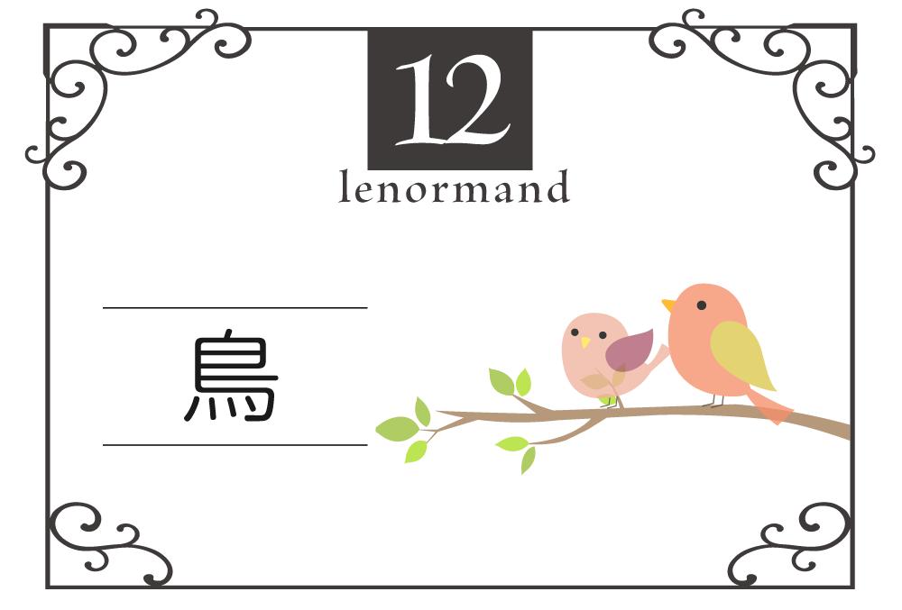 ルノルマンカード12番・鳥の意味は「おしゃべり、話し合い」・キーワードや組み合わせ(コンビネーションリーディング)まで完全紹介【中立】