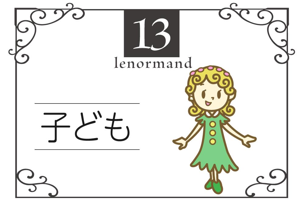 ルノルマンカード13番・子供の意味は「新しい始まり、子供」・キーワードや組み合わせ(コンビネーションリーディング)まで完全紹介【中立】
