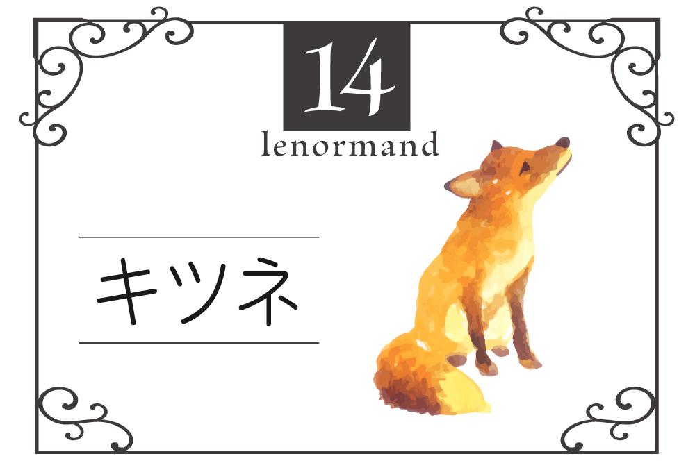 ルノルマンカード14番・キツネの意味は「仕事、悪だくみ」・キーワードや組み合わせ(コンビネーションリーディング)まで完全紹介【凶】