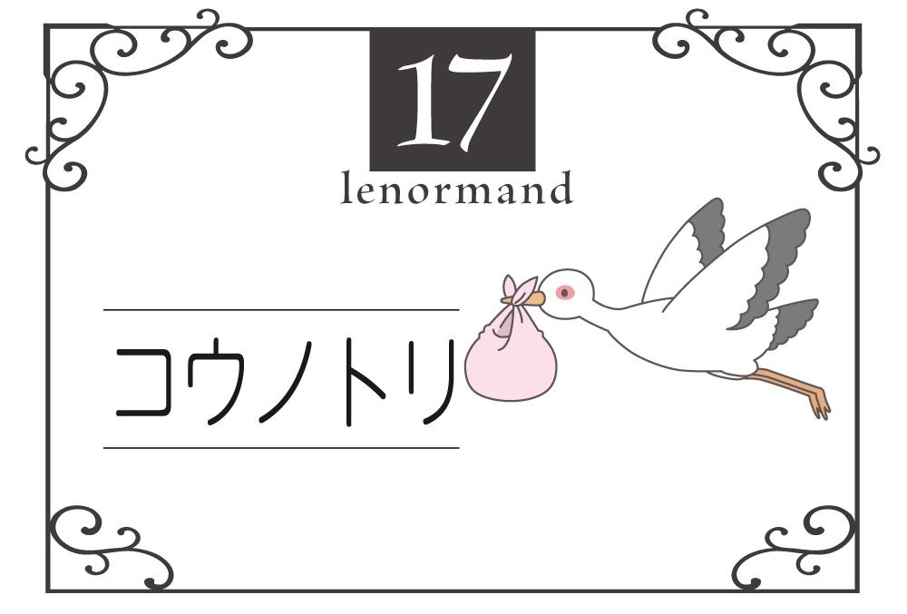 ルノルマンカード17番・コウノトリの意味は「前進、進展、妊娠」・キーワードや 組み合わせ(コンビネーションリーディング)まで完全紹介【吉】
