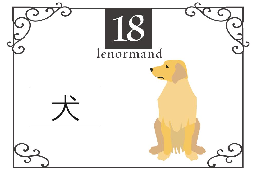 ルノルマンカード18番・犬の意味は「友人、信頼関係、援助」・キーワードや 組み合わせ(コンビネーションリーディング)まで完全紹介【吉】