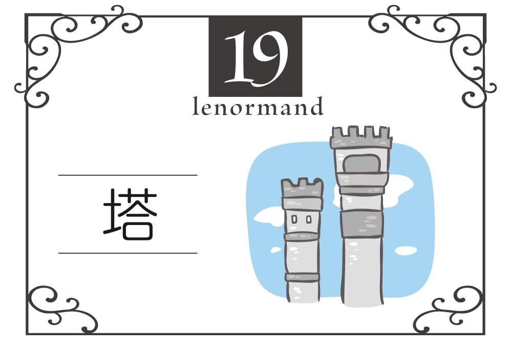 ルノルマンカード19番・塔の意味は「公共機関、社会制度」・キーワードや 組み合わせ(コンビネーションリーディング)まで完全紹介【中立】