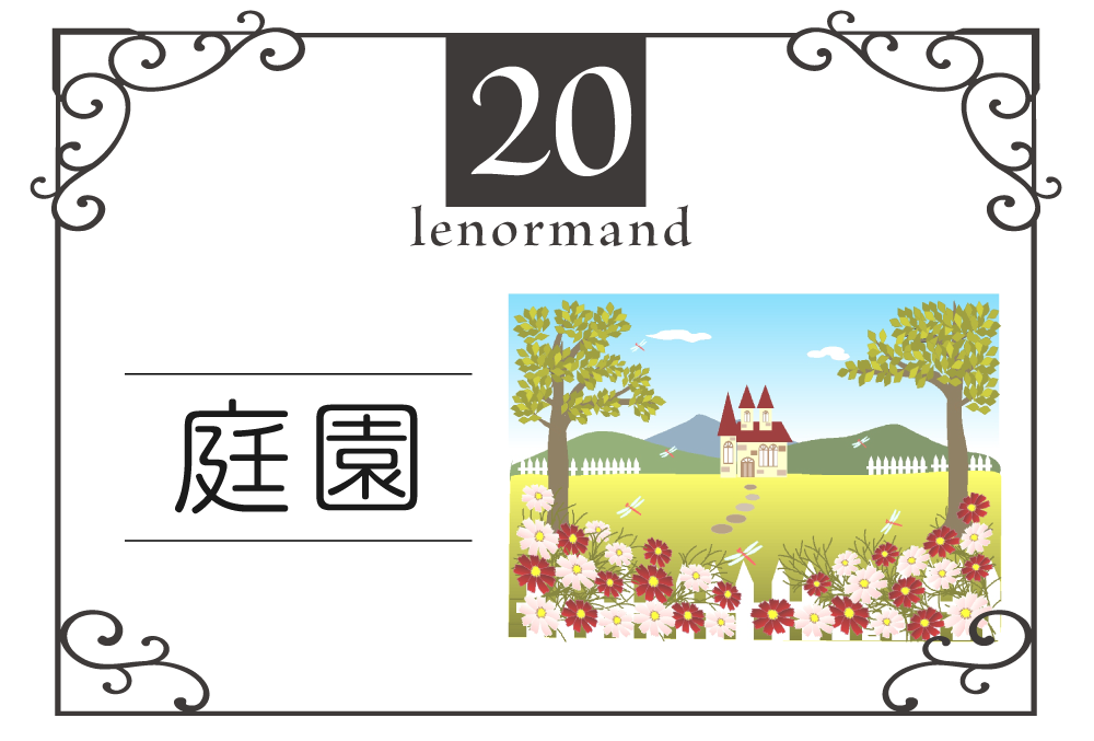 ルノルマンカード20番・庭園の意味は「社交、自然豊かな場所」・キーワードや 組み合わせ(コンビネーションリーディング)まで完全紹介【中立】