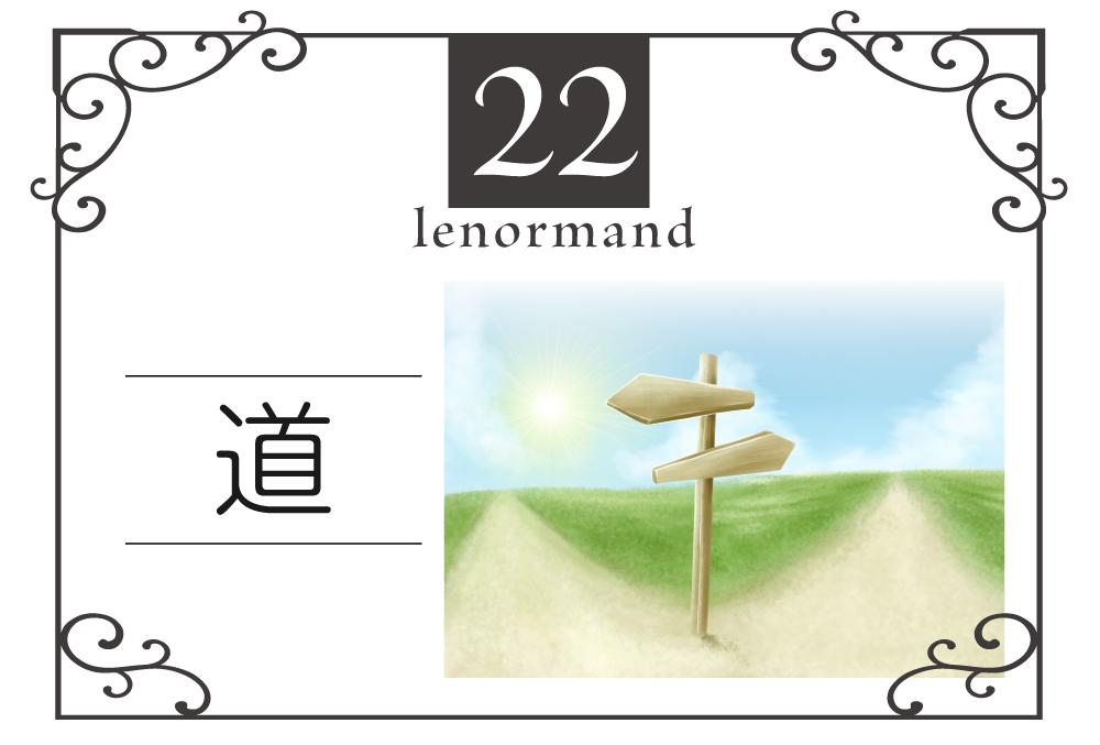 ルノルマンカード22番・道の意味は「選択、迷い、多重性」・キーワードや 組み合わせ(コンビネーションリーディング)まで完全紹介【中立】