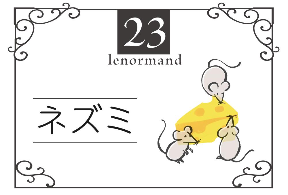 ルノルマンカード23番・ネズミの意味は「ストレス、損失、病気」・キーワードや 組み合わせ(コンビネーションリーディング)まで完全紹介【凶】
