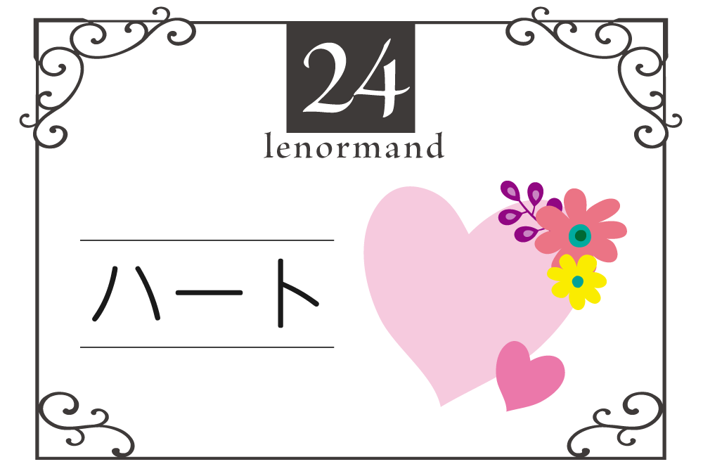 ルノルマンカード24番・ハートの意味は「愛情、喜び、花盛り」・キーワードや 組み合わせ(コンビネーションリーディング)まで完全紹介【吉】