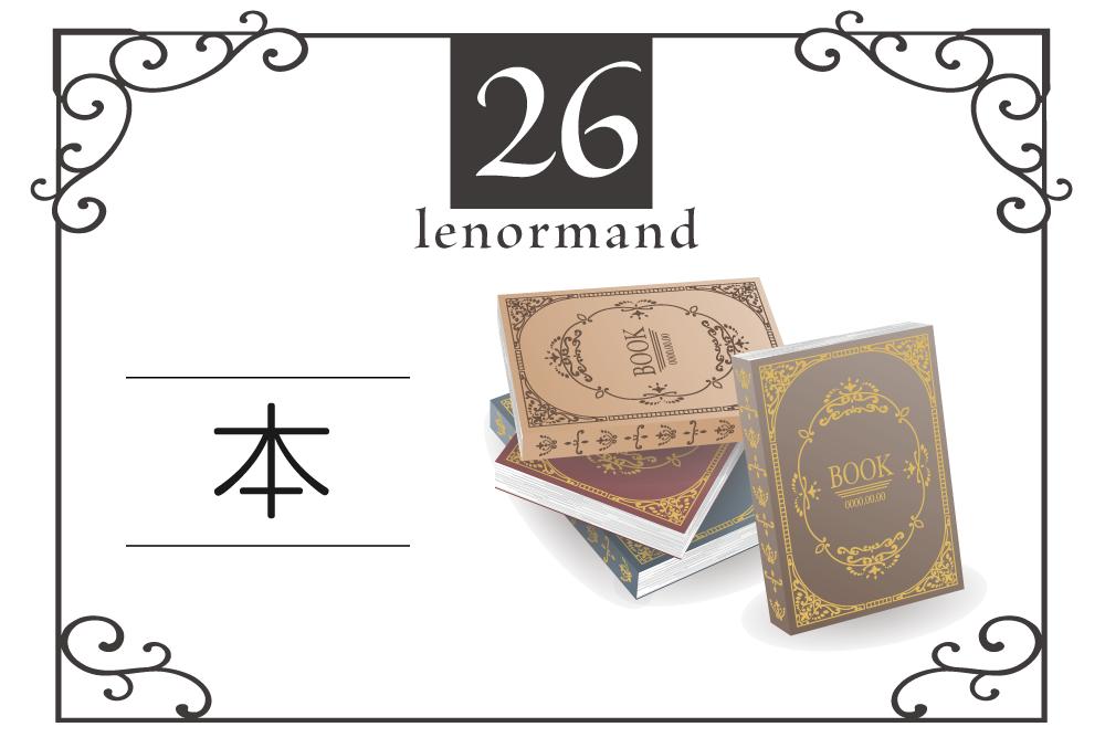 ルノルマンカード26番・本の意味は「勉学、秘密、企画」・キーワードや組み合わせ(コンビネーションリーディング)まで完全紹介【中立】