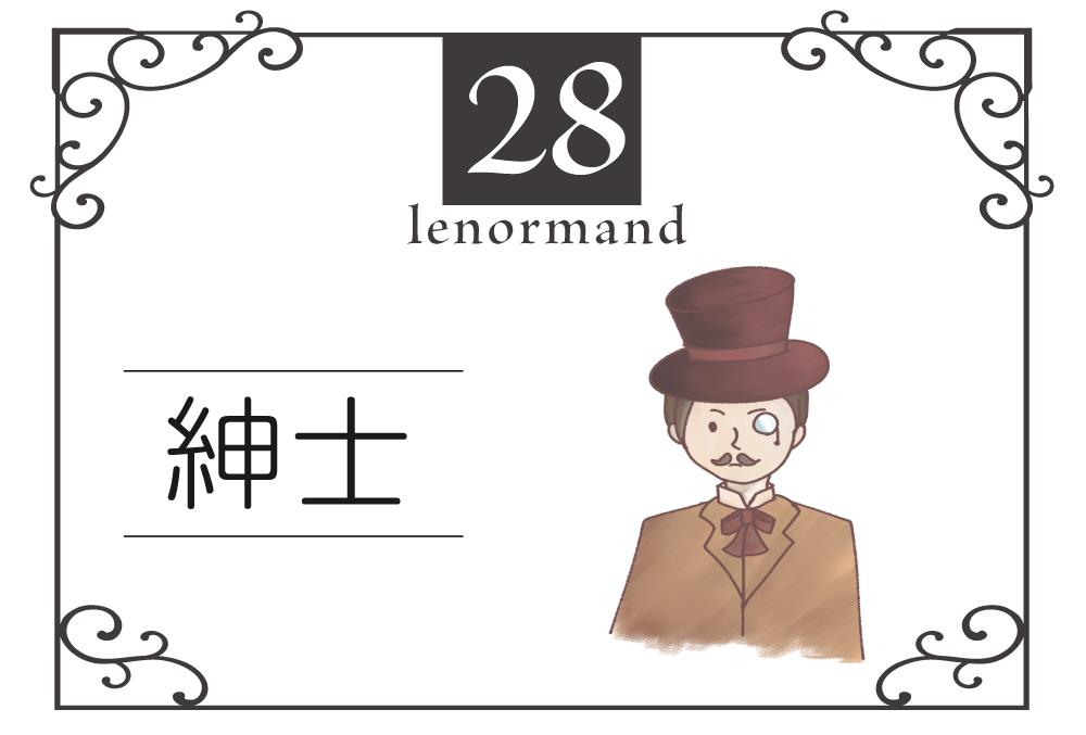 ルノルマンカード28番・紳士の意味は「男性の相談者、彼、夫」・キーワードや組み合わせ(コンビネーションリーディング)まで完全紹介【中立】