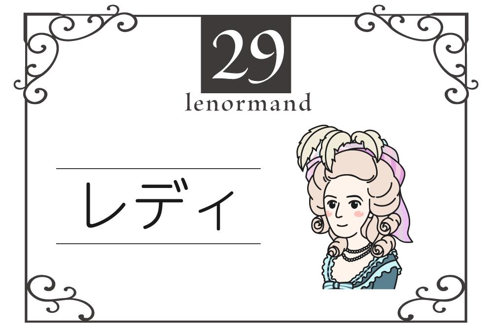 ルノルマンカード29番・レディの意味は「女性の相談者、彼女、妻」・キーワードや組み合わせ(コンビネーションリーディング)まで完全紹介【中立】