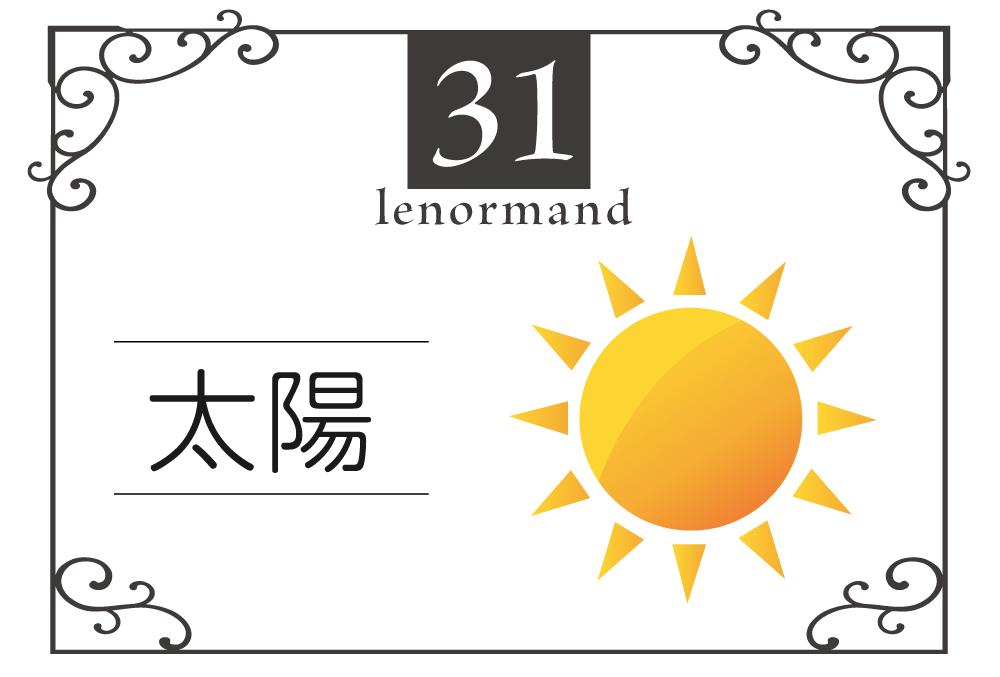 ルノルマンカード31番・太陽の意味は「成功、達成、名声」・キーワードや組み合わせ(コンビネーションリーディング)まで完全紹介【吉】
