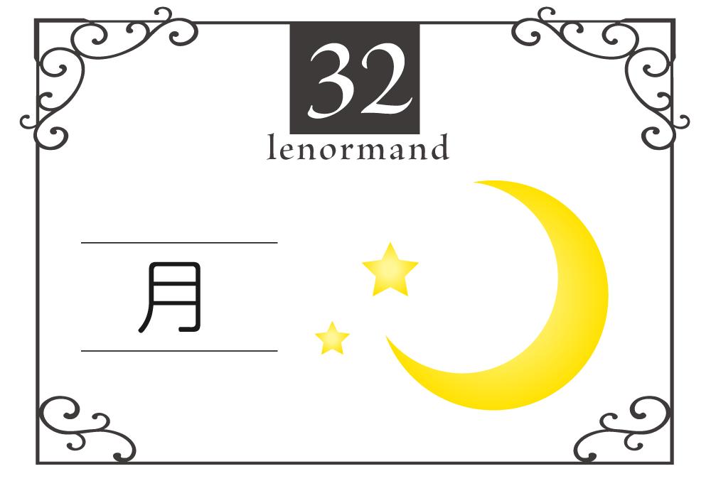 ルノルマンカード32番・月の意味は「女性性、栄誉」・キーワードや組み合わせ(コンビネーションリーディング)まで完全紹介【吉】