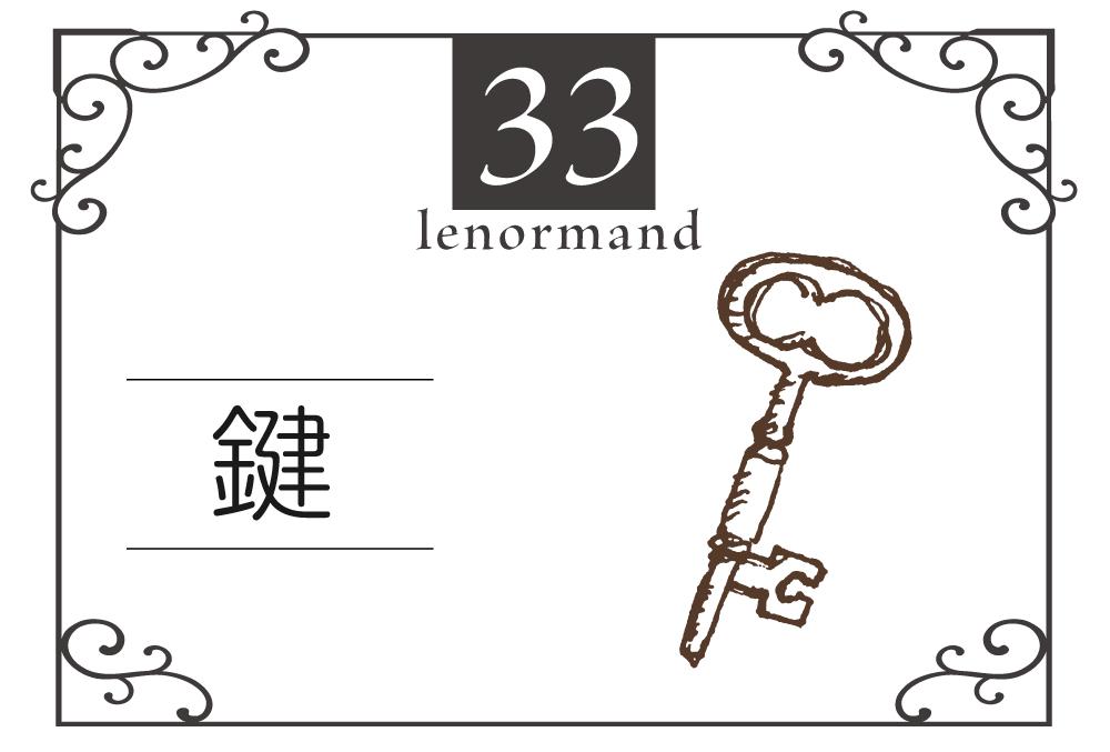 ルノルマンカード33番・鍵の意味は「問題解決、キーポイント」・キーワードや組み合わせ(コンビネーションリーディング)まで完全紹介【吉】