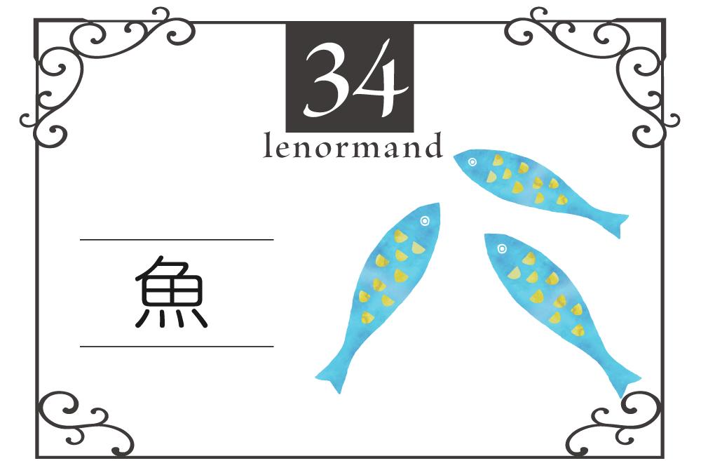 ルノルマンカード34番・魚の意味は「経済活動、豊富」・キーワードや組み合わせ(コンビネーションリーディング)まで完全紹介【吉】