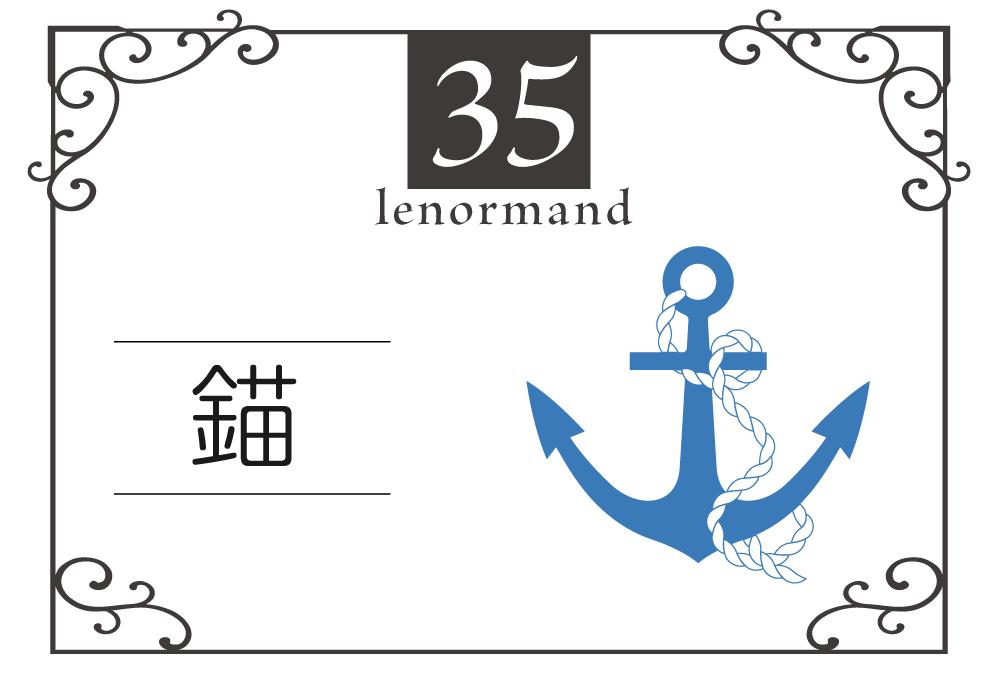 ルノルマンカード35番・錨の意味は「ゴールへの到達、安定」・キーワードや組み合わせ(コンビネーションリーディング)まで完全紹介【吉】
