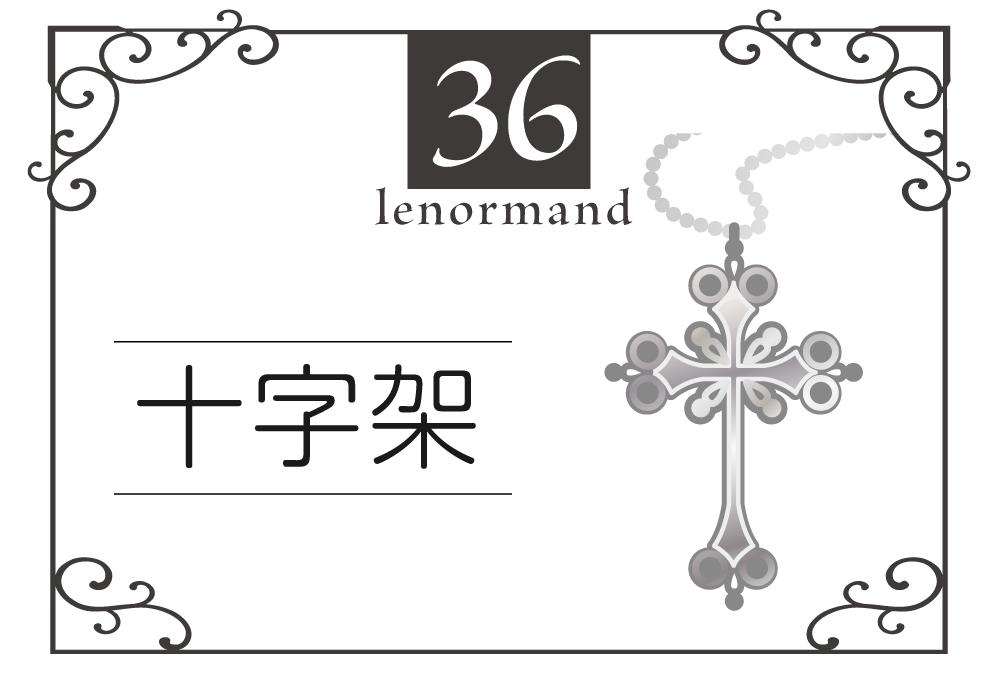 ルノルマンカード36番・十字架の意味は「試練、困難」・キーワードや組み合わせ(コンビネーションリーディング)まで完全紹介【凶】