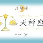 月星座・天秤座の欠損は「決断力」!性格や恋愛や相性など完全紹介!