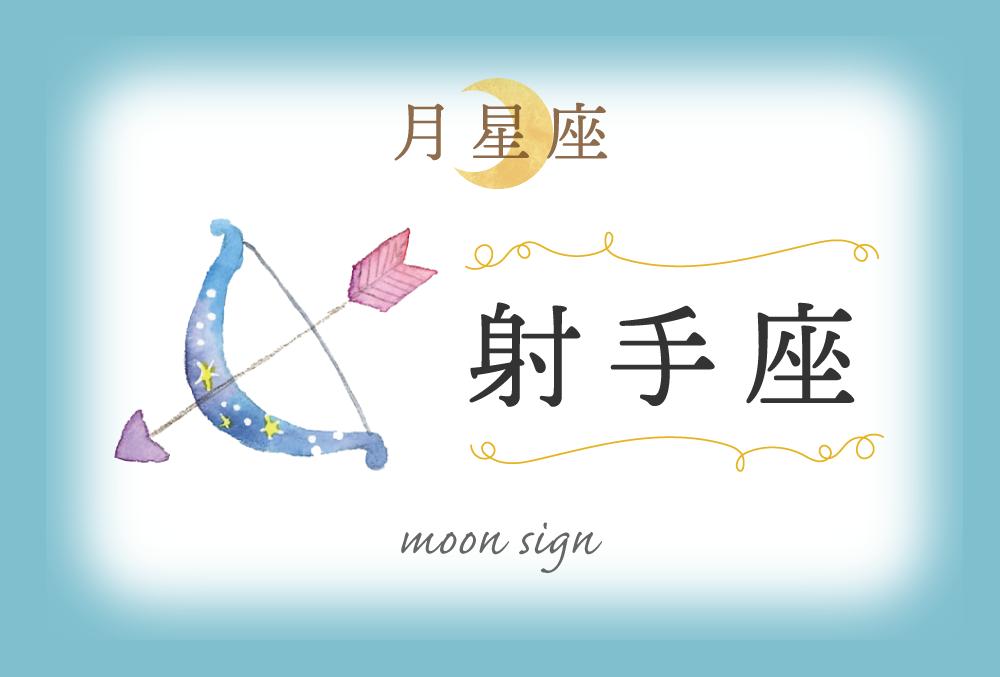 月星座・射手座の欠損は「こだわり」!性格や恋愛や相性など完全紹介!