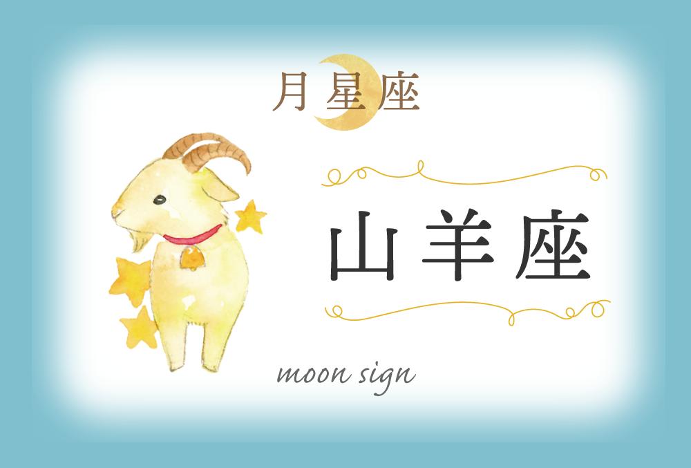 月星座・山羊座の欠損は「ロマンや夢」!性格や恋愛や相性など完全紹介!