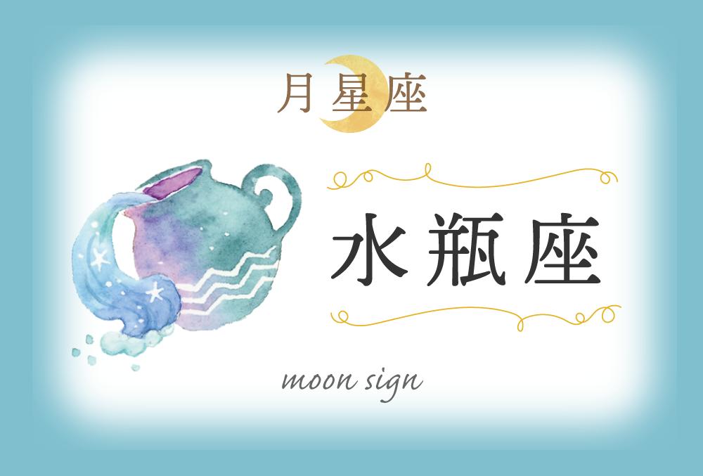 月星座・水瓶座の欠損は「知的」!性格や恋愛や相性など完全紹介!