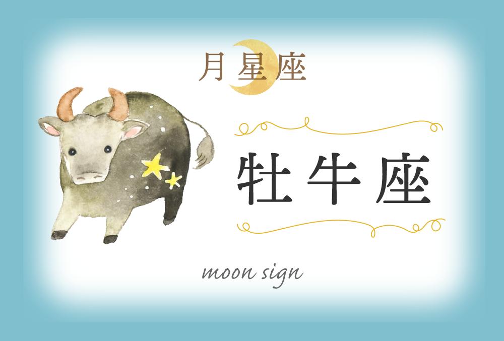 月星座・牡牛座の欠損は「違和感」!性格や恋愛や相性など完全紹介!
