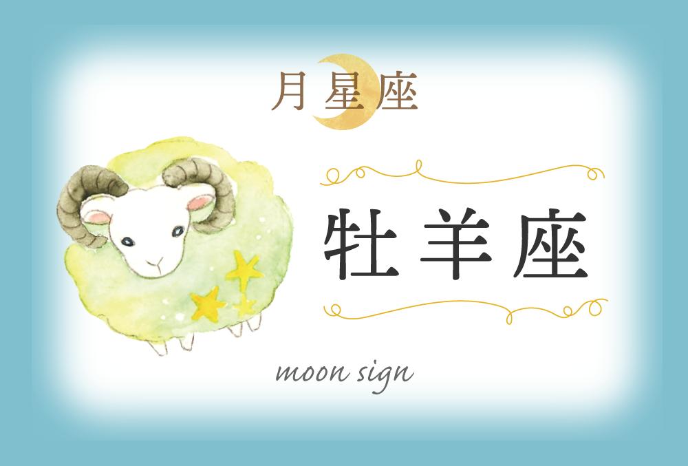 月星座・牡羊座の欠損は「自我」!性格や恋愛や相性など完全紹介!