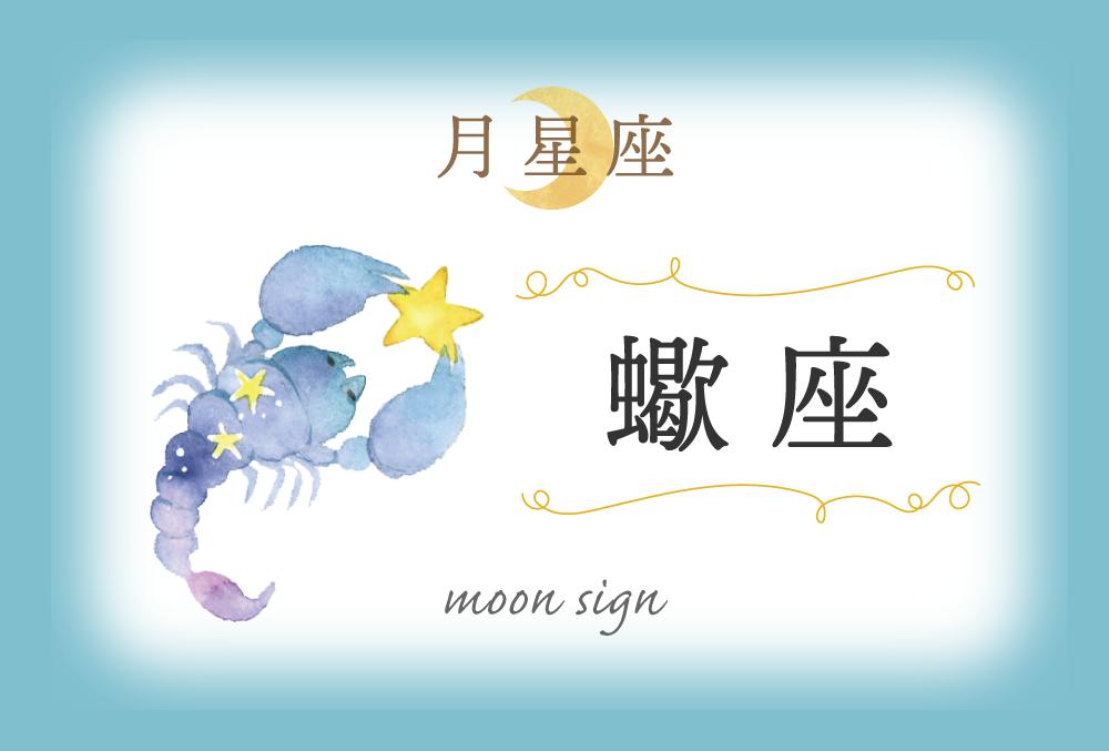月星座・蠍座の欠損は「広い交友関係」!性格や恋愛や相性など完全紹介!