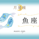 月星座・魚座の欠損は「決断力」!性格や恋愛や相性など完全紹介!