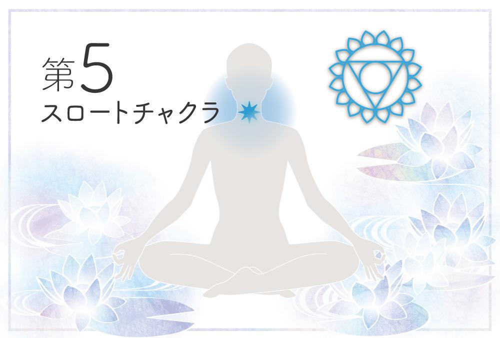 第五チャクラ(スロートチャクラ)の場所と活性化の方法【苦しさや浄化、ソルフェジオ周波数741HZに関して】