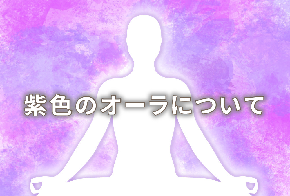 オーラが紫の人の意味は「カリスマ性」 特徴や性格や恋愛観や相性や運勢や芸能人まで完全紹介