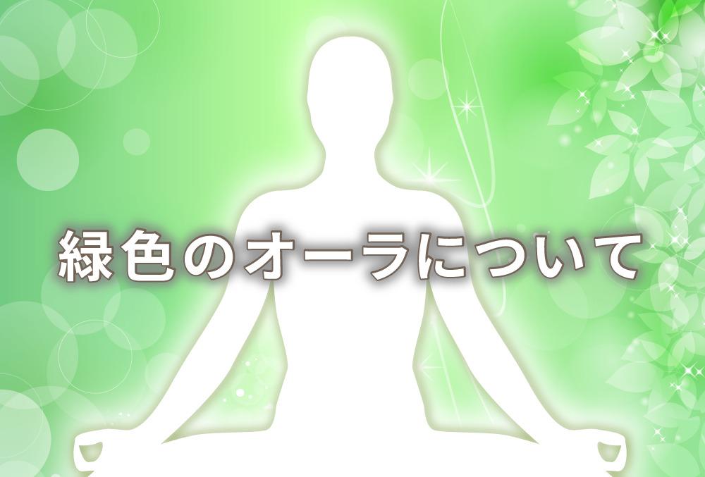 オーラが緑の人の意味は「平和主義」|特徴や性格や恋愛観や相性や運勢や芸能人まで完全紹介