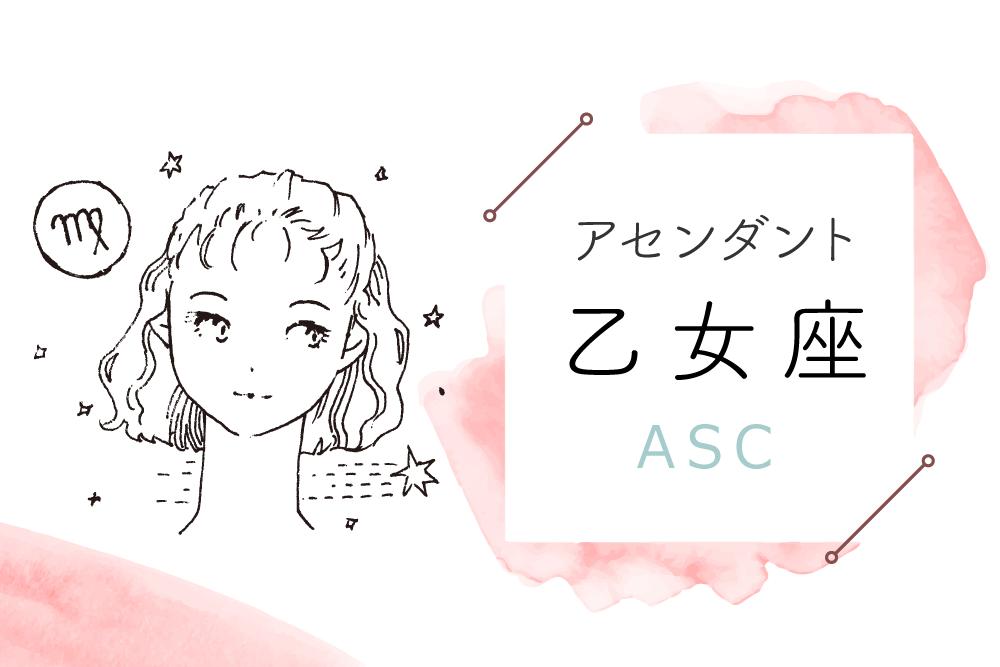 アセンダント(ASC)乙女座の特徴や性格とは?恋愛傾向や外見や芸能人や似合うファッションやメイクまで完全紹介!