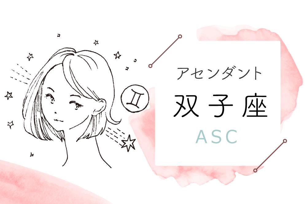 アセンダント(ASC)双子座の特徴や性格とは?恋愛傾向や外見や芸能人や似合うファッションやメイクまで完全紹介!