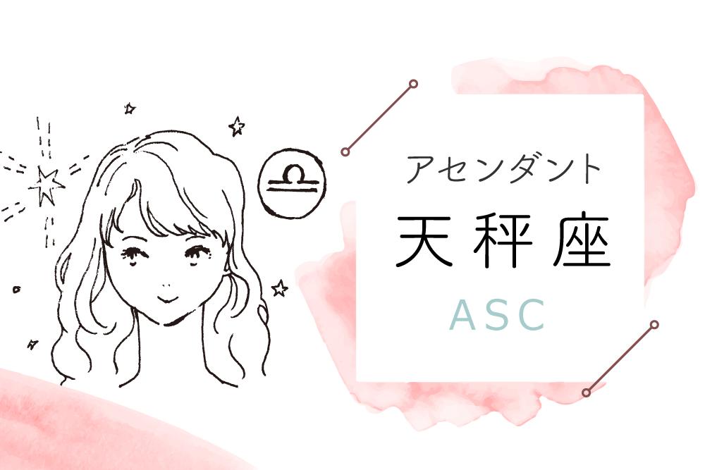 アセンダント(ASC)天秤座の特徴や性格とは?恋愛傾向や外見や芸能人や似合うファッションやメイクまで完全紹介!